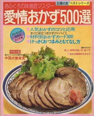 愛情おかず500選/主婦の友ベストシリーズ