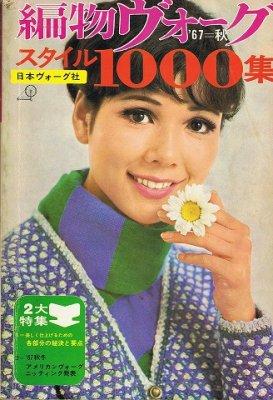 編物ヴォーグスタイル1000集'67秋