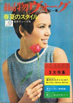 編物ヴォーグ/''67春夏のスタイル