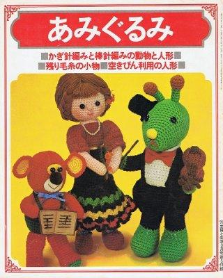 あみぐるみ/'78主婦と生活3月号付録