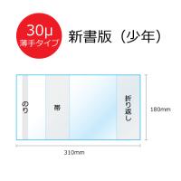♯30 コミックカバー・新書[少年](1.000枚)
