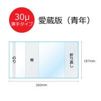 ♯30 コミックカバー・愛蔵(青年)