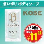 Naturity(KOSE) ボディソープ