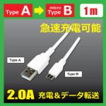 USB-MicroBケーブル(2.0A/1m)