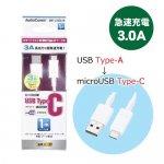 USB-TypeCケーブル