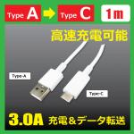 USB-TypeCケーブル/1m(3.0A)