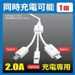 3in1 マルチケーブル/1m(2.0A) ※充電専用