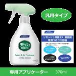 花王リセッシュ除菌EX 共通容器(空)370ml