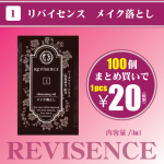 <img class='new_mark_img1' src='https://img.shop-pro.jp/img/new/icons14.gif' style='border:none;display:inline;margin:0px;padding:0px;width:auto;' />リバイセンス【メイク落とし】