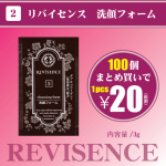 <img class='new_mark_img1' src='https://img.shop-pro.jp/img/new/icons14.gif' style='border:none;display:inline;margin:0px;padding:0px;width:auto;' />リバイセンス【洗顔フォーム】
