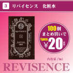 <img class='new_mark_img1' src='https://img.shop-pro.jp/img/new/icons14.gif' style='border:none;display:inline;margin:0px;padding:0px;width:auto;' />リバイセンス【化粧水】