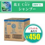花王 Cue シャンプー 10L