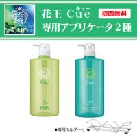 花王 Cue専用アプリケーター2種(1L)