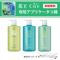花王 Cue専用アプリケーター3種(1L)