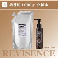 リバイセンス 化粧水 詰替用1L