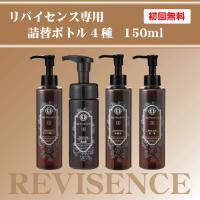 リバイセンス専用 詰替ボトル(1L)