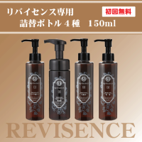 リバイセンス専用 詰替ボトル(150ml)