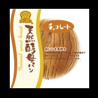 天然酵母パン【チョコレート】12個