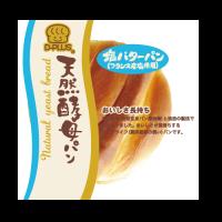 天然酵母パン【塩バター】12個