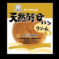 餡入/天然酵母パン【クリーム】12個