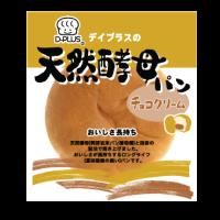 餡入/天然酵母パン【チョコクリーム】12個