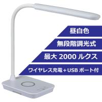 <img class='new_mark_img1' src='https://img.shop-pro.jp/img/new/icons5.gif' style='border:none;display:inline;margin:0px;padding:0px;width:auto;' />WL-700 ワイヤレス充電機能付き LEDスタンドライト《ホワイト》