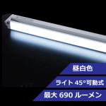LEDエコスリム558mm(スイングタイプ)