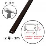 【テープ付き】配線モール2号・1m ダークブラウン