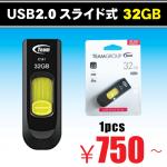 USB2.0 フラッシュメモリ【32GB】
