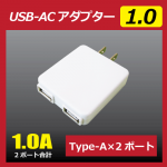 USB-ACアダプター(1.0A)
