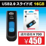 <img class='new_mark_img1' src='https://img.shop-pro.jp/img/new/icons16.gif' style='border:none;display:inline;margin:0px;padding:0px;width:auto;' />【決算特価】USB2.0フラッシュメモリ【16GB】