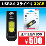 <img class='new_mark_img1' src='https://img.shop-pro.jp/img/new/icons16.gif' style='border:none;display:inline;margin:0px;padding:0px;width:auto;' />【決算特価】USB2.0フラッシュメモリ【32GB】