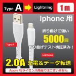 <img class='new_mark_img1' src='https://img.shop-pro.jp/img/new/icons16.gif' style='border:none;display:inline;margin:0px;padding:0px;width:auto;' />【年末大特価】高耐久Lightningケーブル/1m(2.0A)