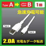 <img class='new_mark_img1' src='https://img.shop-pro.jp/img/new/icons16.gif' style='border:none;display:inline;margin:0px;padding:0px;width:auto;' />【年末大特価】USB-MicroBケーブル/1m(2.0A)