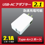 <img class='new_mark_img1' src='https://img.shop-pro.jp/img/new/icons16.gif' style='border:none;display:inline;margin:0px;padding:0px;width:auto;' />【年末大特価】USB-ACアダプター(2.1A)