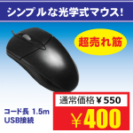 <img class='new_mark_img1' src='https://img.shop-pro.jp/img/new/icons16.gif' style='border:none;display:inline;margin:0px;padding:0px;width:auto;' />【年末大特価】光学式マウス
