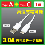 <img class='new_mark_img1' src='https://img.shop-pro.jp/img/new/icons16.gif' style='border:none;display:inline;margin:0px;padding:0px;width:auto;' />【年末大特価】USB-TypeCケーブル/1m(3.0A)