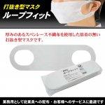 打抜き型マスク ループフィット(100枚)