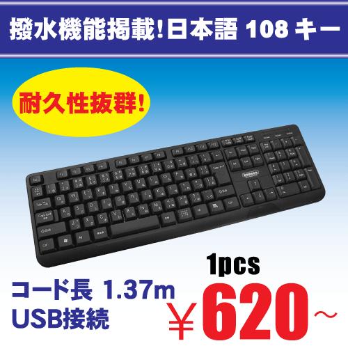 スタンダードキーボード【USB接続】