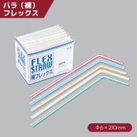 5色フレックスストロー裸(500本)