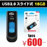 USBフラッシュメモリ【16GB】
