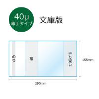 ♯40 コミックカバー・文庫