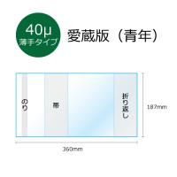 ♯40 コミックカバー・愛蔵(青年)
