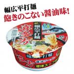 喜多方醤油ラーメン(12個)