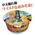 札幌味噌ラーメン(12個)