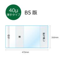 ♯40 コミックカバー・B5版