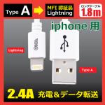 MFI認証 Lightningケーブル/1m(2.4A)