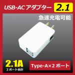 USB-ACアダプター(2.1A/2個口)