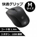 光学式オプティカルマウス(Mサイズ)ブラック