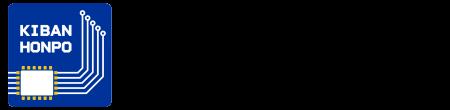 きばん本舗-基板と電子工作の通販サイト